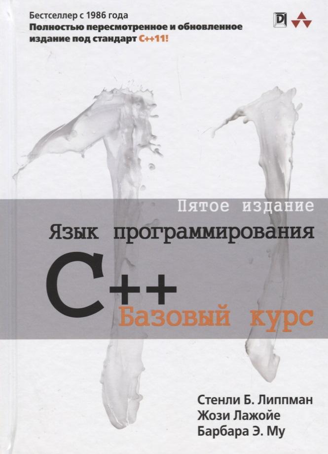 Липпман С., Лажойе Ж., Му Б. Язык программирования C++. Базовый курс цена