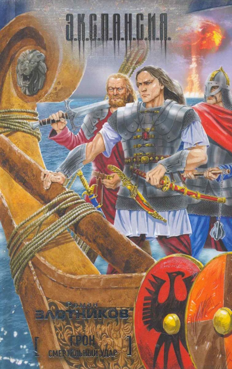 Злотников Р. Грон Смертельный удар злотников р сталь и магия арвендейл герцог арвендейл арвендейл император людей грон смертельный удар комплект из 4 х книг в упаковке