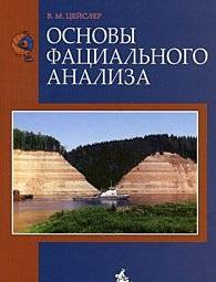 Цейслер В. Основы фациального анализа Уч. пос. дмитриева е физика в примерах и задачах уч пос
