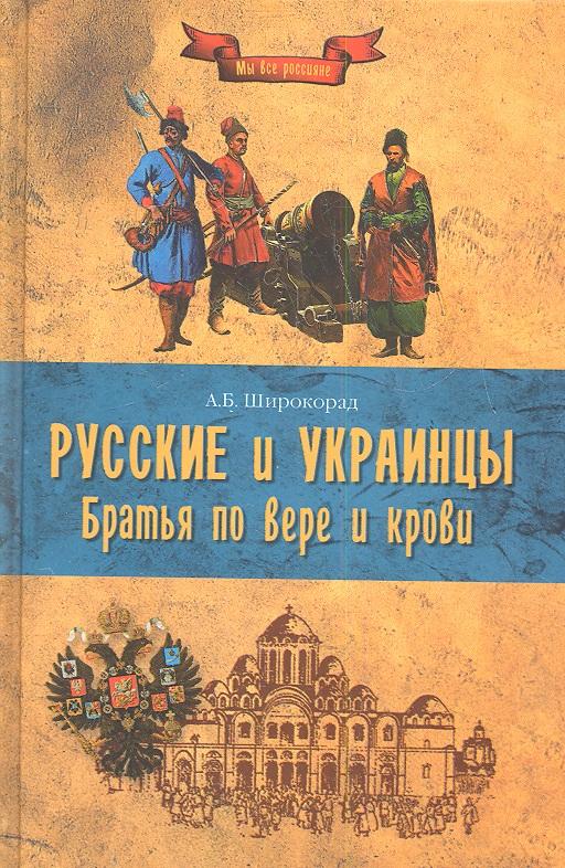 Широкорад А. Русские и украинцы. Братья по вере и крови