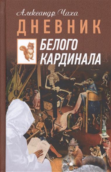 Чаха А.: Дневник Белого Кардинала