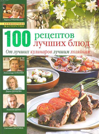 Рубальская Л. 100 рецептов лучших блюд От лучших кулинаров...