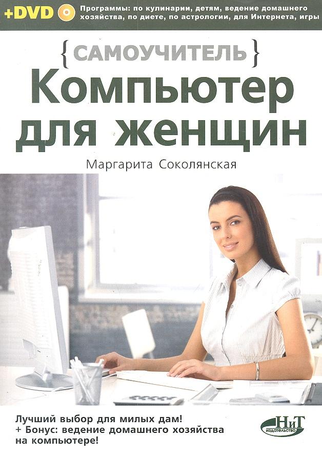 Соколянская М. Компьютер для женщин