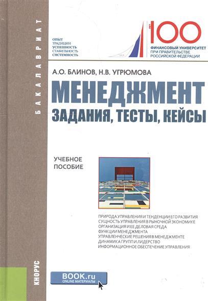 Блинов А.: Менеджмент. Задания, тесты, кейсы. Учебное пособие