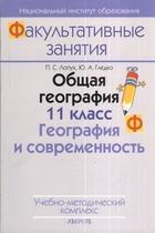 Общая география. 11 класс. География и современность. Учебно-методический комплекс. 2-е издание