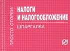 Налоги и налогообложение: Шпаргалка. Четвертое издание