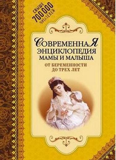 Современная энцикл. мамы и малыша От беременности…
