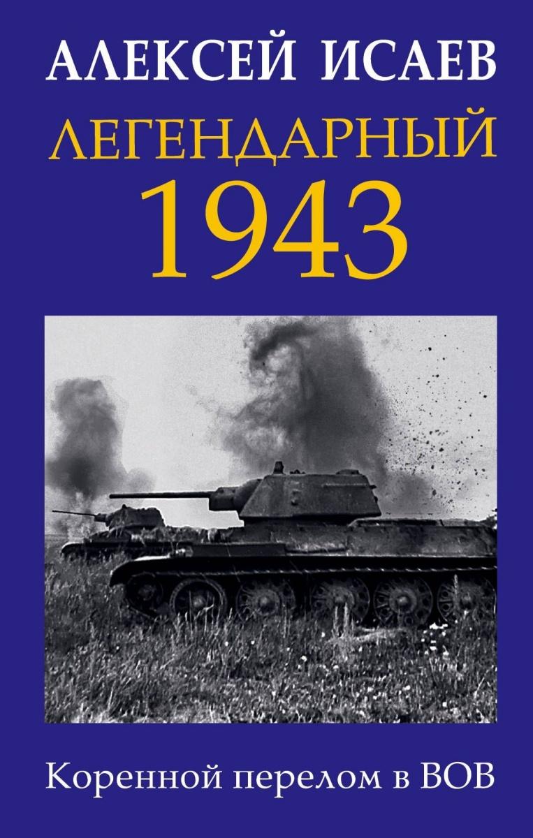 Исаев А. Легендарный 1943. Коренной перелом в ВОВ