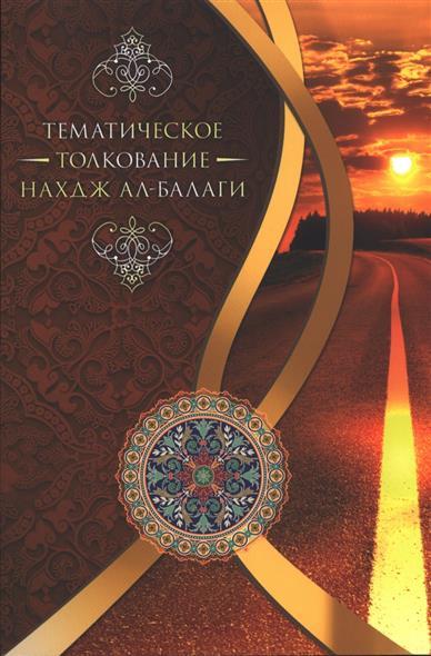 Тематическое толкование Нахдж Ал-Балаги