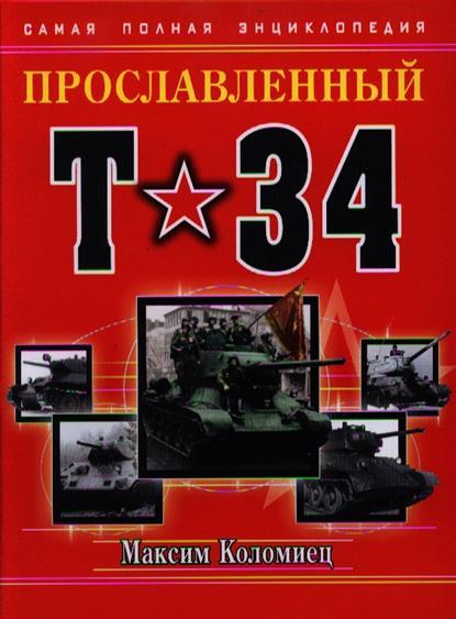 Прославленный Т-34. Самая полная энциклопедия