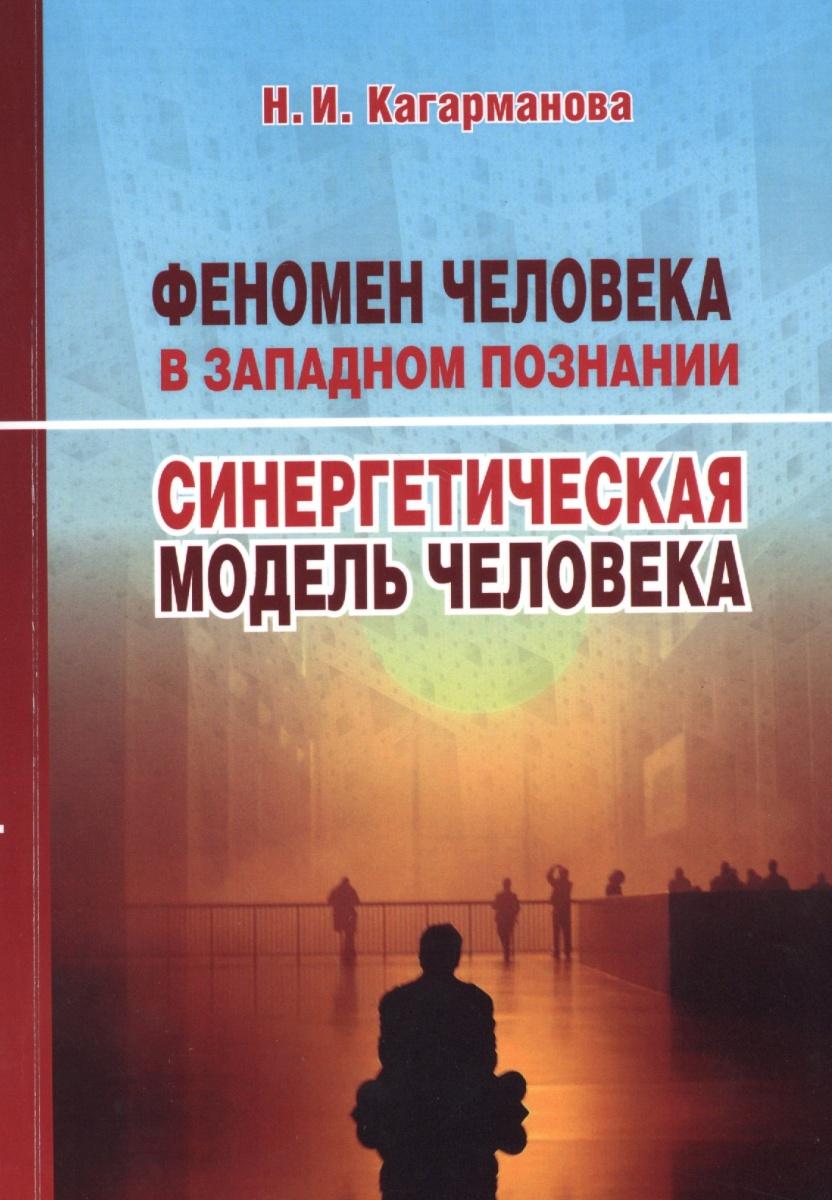 Кагарманова Н. Феномен человека в западном познании. Синергетическая модель человека