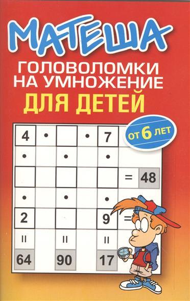 Матеша Головоломки на умножение для детей