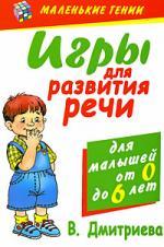 Игры для развития речи для малышей от рождения до 6 лет