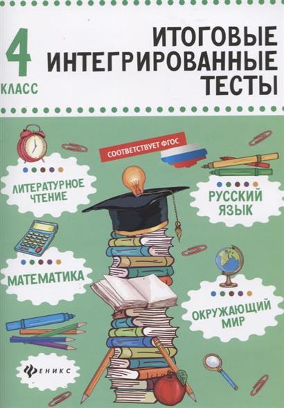 Буряк М. Русский язык, математика, литературное чтение, окружающий мир. 4 класс