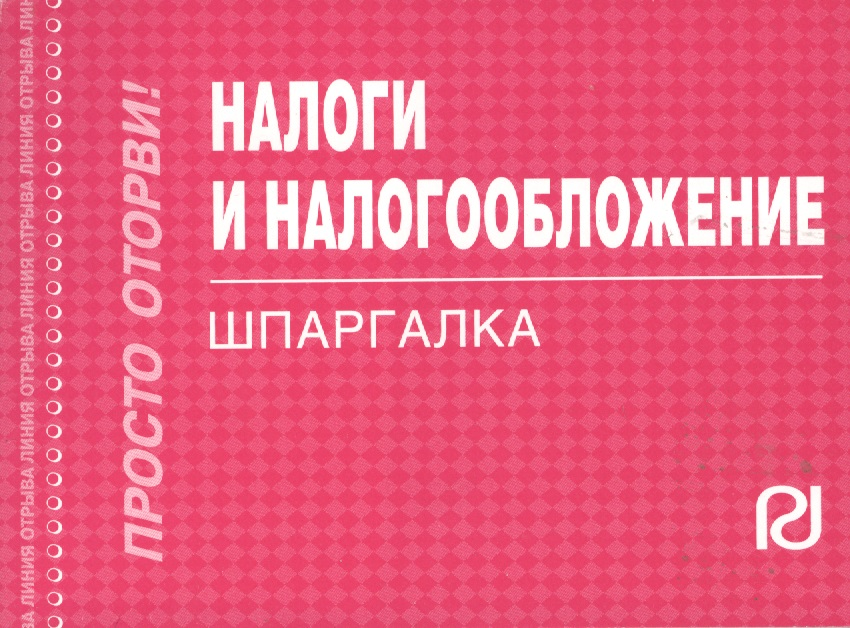 Налоги и налогообложение: Шпаргалка. Четвертое издание налоги и налогообложение