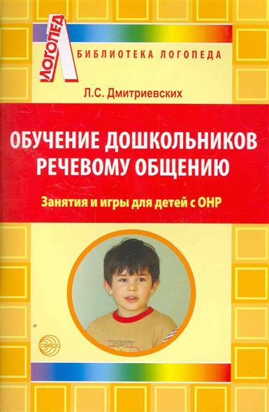 Обучение дошкольников речевому общению…