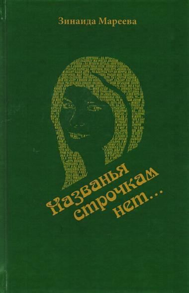 """Книга """"Названья строчкам нет…"""". Стихотворения. Поэмы. Мареева З."""