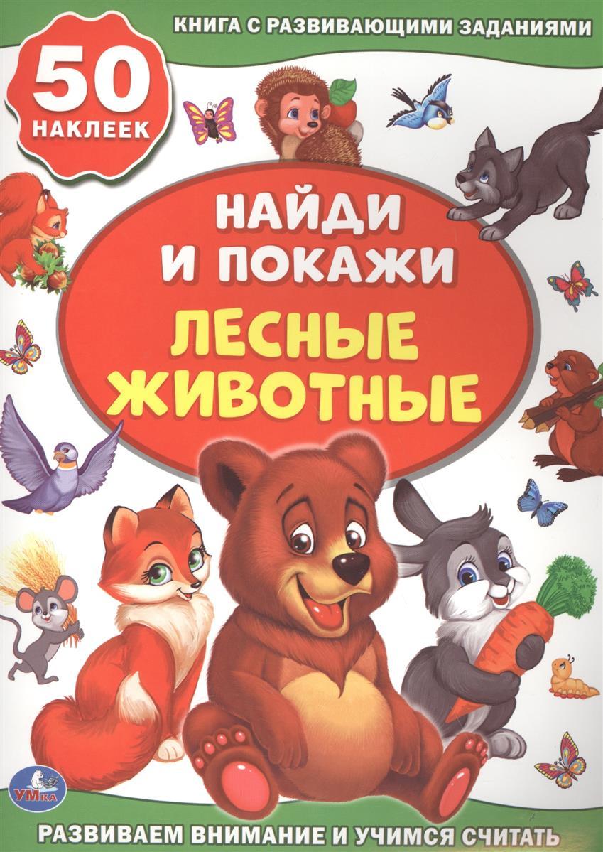 Хомякова К. (ред.) Найди и покажи. Лесные животные 50 наклеек игнатова а лесные животные