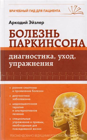 Эйзлер А. Болезнь Паркинсона: диагностика, уход, упражнения книги эксмо болезнь альцгеймера диагностика лечение уход