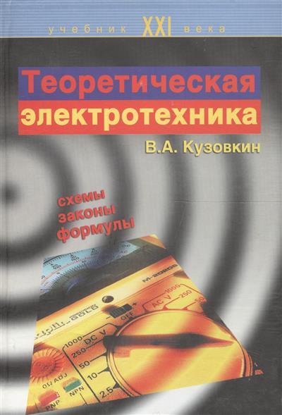 Кузовкин В. Теоретическая электротехника. Учебник электротехника