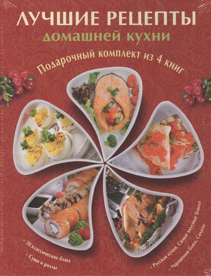 Лучшие рецепты домашней кухни (комплект из 4 книг) лучшие блюда домашней кухни комплект из 10 книг