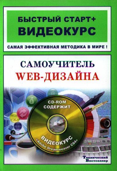 Перелыгин В. Самоучитель web-дизайна
