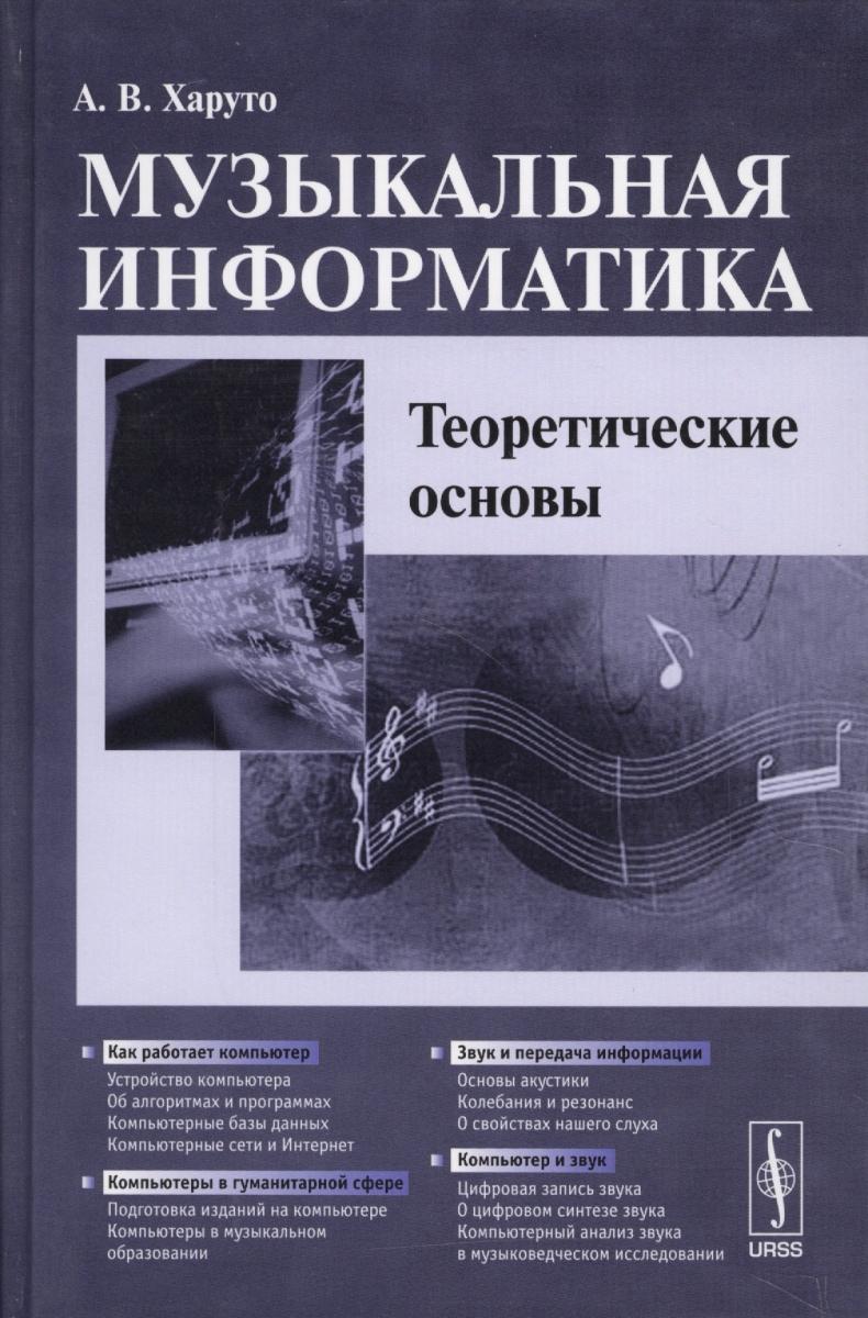 Музыкальная информатика. Теоретические основы от Читай-город