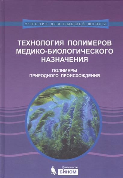 Технология полимеров медико-биологического назначения. Полимеры природного происхождения