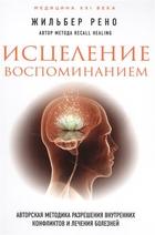 Исцеление воспоминанием: авторская методика разрешения внутренних конфликтов и лечения болезней