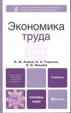 Экономика труда Учебн.