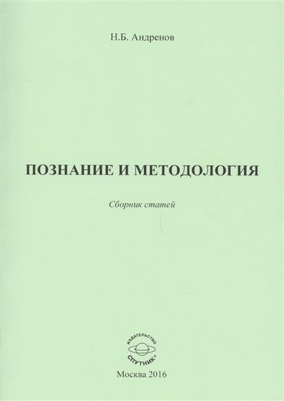Познание и методология. Сборник статей