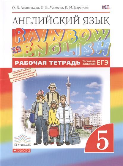 Афанасьева О., Михеева И., Баранова К. Английский язык. Rainbow English. 5 класс. Рабочая тетрадь английский язык rainbow english 5 кл рабочая тетрадь с тест зад егэ вертикаль