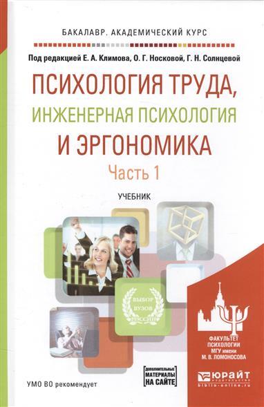 Психология труда, инженерная психология и эргономика. Учебник. Часть 1