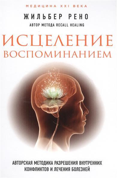 Ж. Исцеление воспоминанием: авторская методика разрешения внутренних конфликтов и лечения болезней