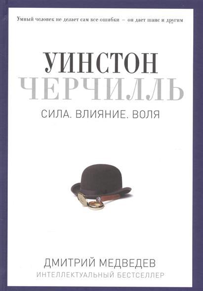 цены Медведев Д. Уинстон Черчилль. Сила. Влияние. Воля