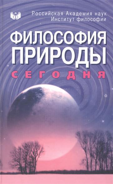 Лисеев И., Луговский В. (ред.) Философия природы сегодня ISBN: 9785883730510
