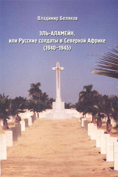 Эль-Аламейн или Русские солдаты в Северной Африке
