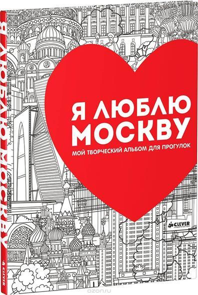 Баратов П. Я люблю Москву. Мой творческий альбом для прогулок. Раскраска-путеводитель купить фуьболку я люблю москву