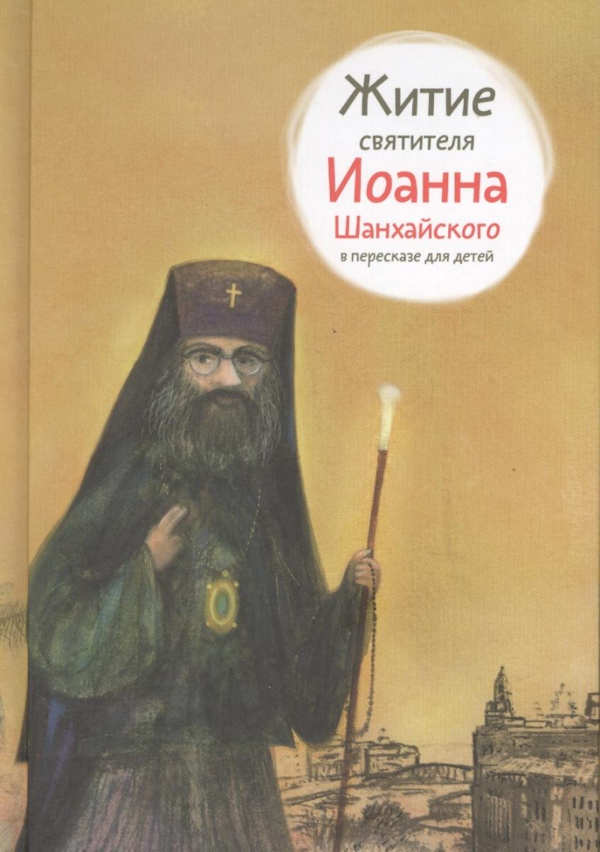 Ткаченко А. Житие святителя Иоанна Шанхайского в пересказе для детей