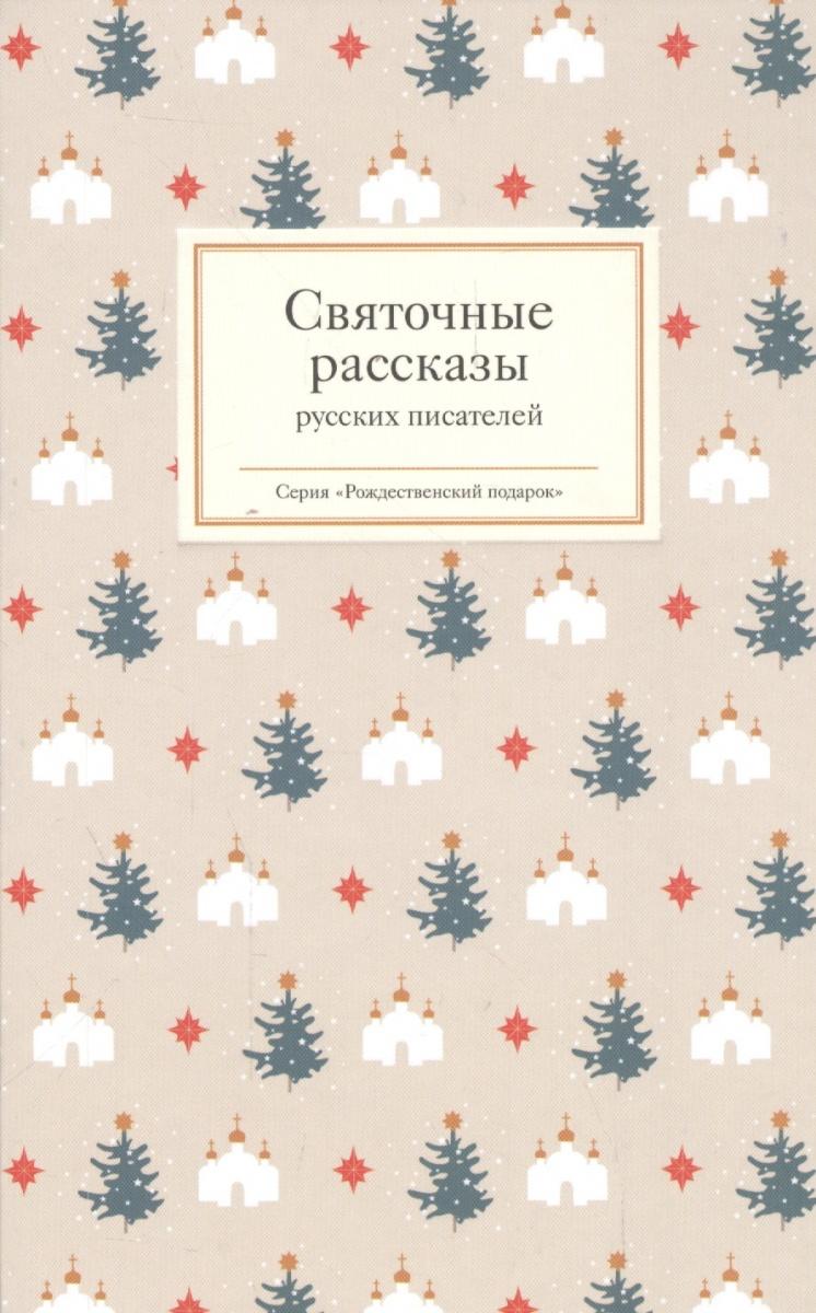 Святочные рассказы русских писателей пасхальное чудо рассказы русских писателей