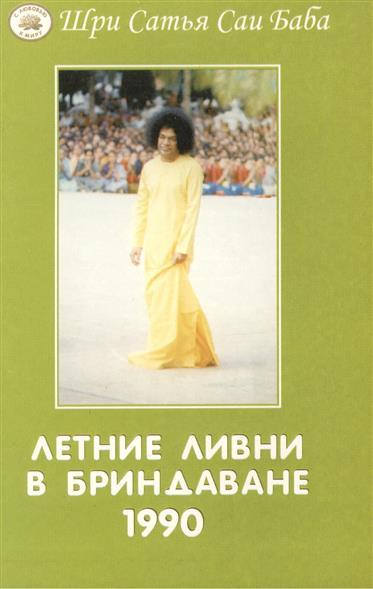 Летние ливни в Бриндаване 1990. Курс лекций  по индийской культуре и духовности