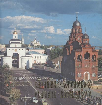 Владимир Боголюбово