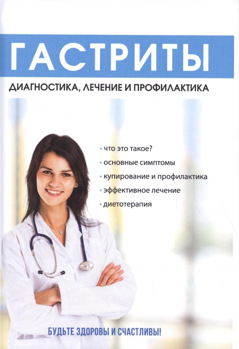 Еремеева В. Гастриты seger шапка shai 12 416