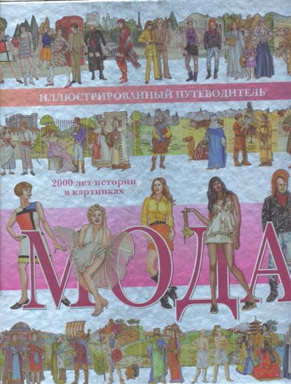 Мода. 2000 лет истории в картинках. Иллюстрированный путеводитель