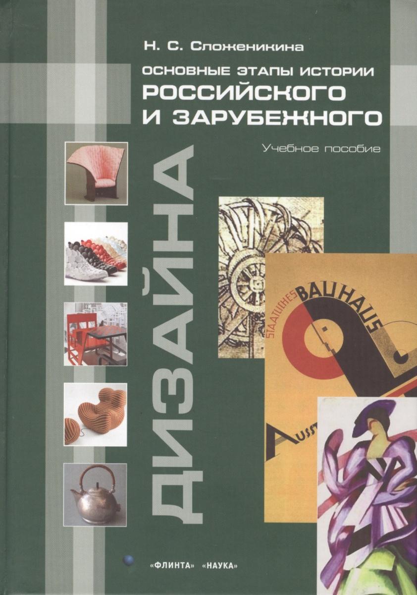 Сложеникина Н. Основные этапы истории российского и зарубежного дизайна. Учебное пособие