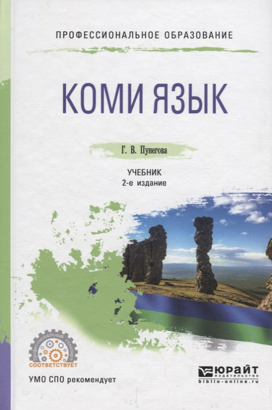 Коми язык Учебник ( Пунегова Г. )