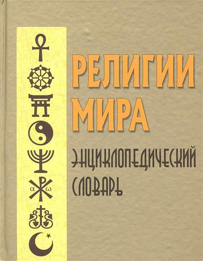 Религии мира Энциклопедический словарь