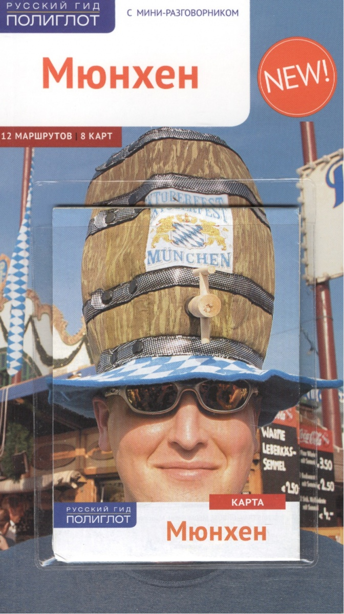Бедекер К. Путеводитель Мюнхен (+карта) ISBN: 9785941617371