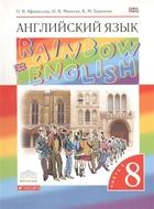 Английский язык Rainbow English. Учебник. 8 класс. В двух частях. Часть 1. 2-е издание, стереотипное (+CD) (комплект из 2 книг +1CD)