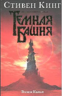 Кинг С. Волки Кальи Из цикла Темная Башня кинг стивен волки кальи из цикла темная башня